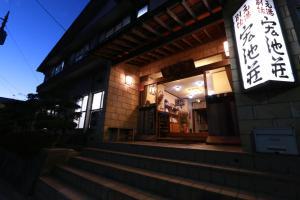 宏池荘 - Kawakubo