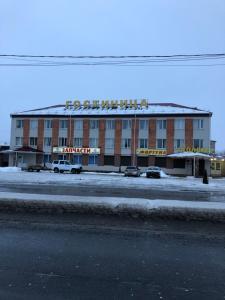 Fortuna Hotel - Unecha