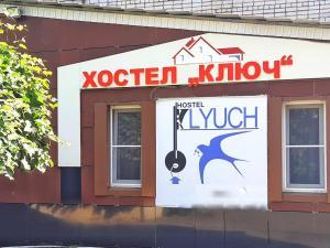 Hostel Klyuch - Bol'shoy V'yas
