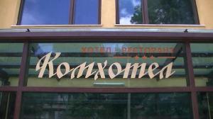Family Hotel Komhotel