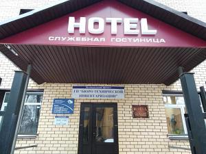 Гостиница Служебная, Великие Луки
