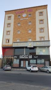 Hostels und Jugendherbergen - Rose Najran Furnished Units