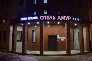 Hotel Amur - Kurakino