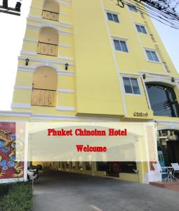Phuket Chinoinn - Ban Tha Khreng