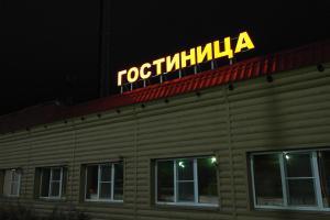 Отель София, Надым
