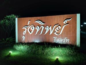 Rungtip Resort Kanchanaburi - Ban Plaeng Chang