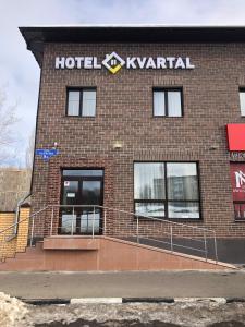 Отель Квартал - Ust'-Kurdyum