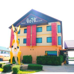 Chingcho Hotel Pathio - Prathui