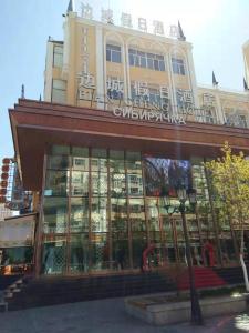 . Biancheng Holiday Hotel Manzhouli