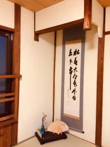 Suzume-An, Kúriák  Kiotó - big - 87