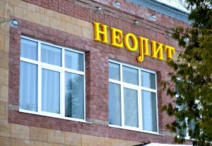 Отель Неолит