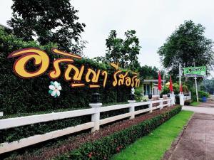 Aranya Resort - Ban Don Phlap (1)