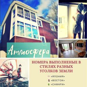 Мини-гостиница Атмосфера, Петропавловск-Камчатский