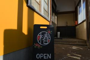 Auberges de jeunesse - Tsubaki - the best guesthouse in Inawashiro -