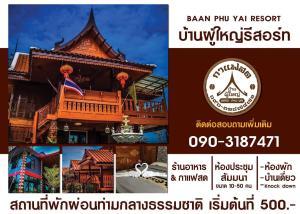 รีสอร์ทบ้านผู้ใหญ่ - Ban Laem Ngiu