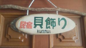 Auberges de jeunesse - Minshuku Kaikazari Kunnui