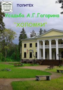"""Usadba Kniazia Gagarina A. G. """"Kholomki"""" - Khilovo"""
