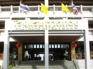 Hadthong Hotel, Hotels  Prachuap Khiri Khan - big - 1