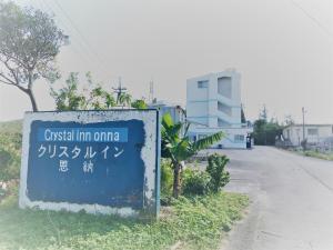 Auberges de jeunesse - Pension Crystal Inn Onna