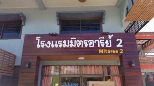 Mitaree 2 - Ban Mae Salap