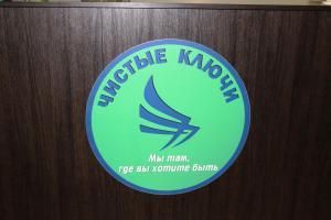 Арт-отель Чистые Ключи, Ярославль
