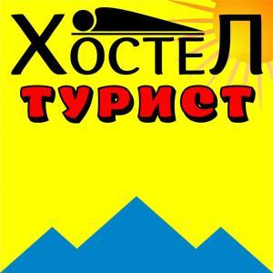Turist Hostel - Ust'-Katav