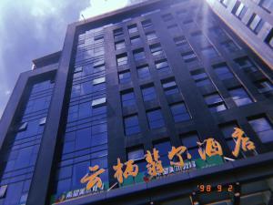Yunxi Feier Hotel