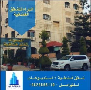 Al-Bara'a Appartment البراء للشقق الفندقيه