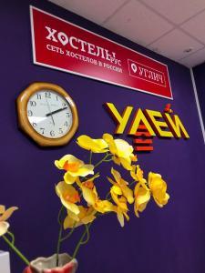 Hostel Uley - Krasnoye