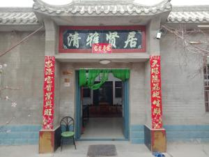 Hostels und Jugendherbergen - Dunhuang Han and Tang Dynasties Station Hostel