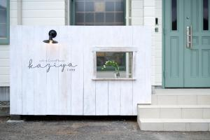 Auberges de jeunesse - café&GuestHouse kaziya