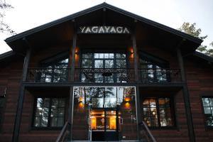 YagaYaga Wellness Club Inn - Tsvelodubovo
