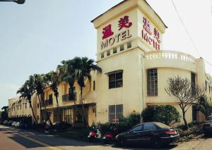 Wen Mei Motel photos