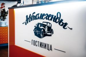 Автолегенды - Vashki