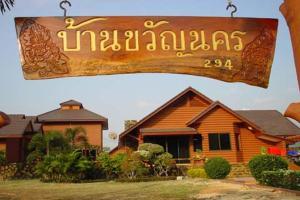 Khaw Nakorn Resort - Ban Pho Ngam