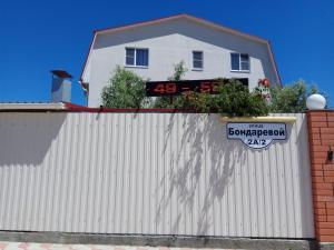 Гостевой дом На улице Бондаревой
