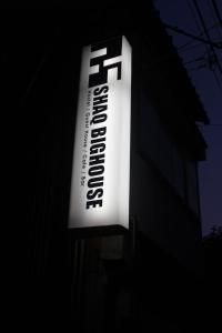 Auberges de jeunesse - Shaq Bighouse