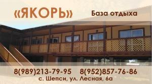 Мини-гостиница Якорь, Шепси