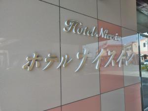 HOTEL NICEIN - Hotel - Nagano