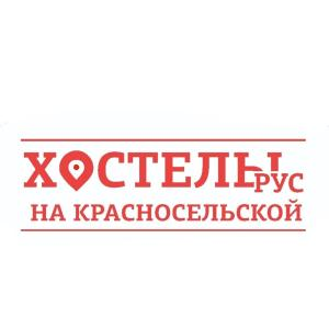 ХостелыРус-на Красносельской