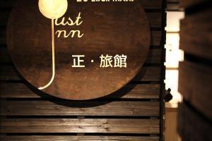 Just As Inn