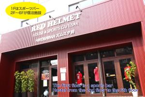 RED HELMET House & Sports Bar Hiroshima