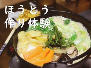 SAMURAI Guest House, Affittacamere  Fujiyoshida - big - 24