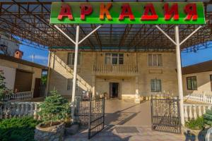 Hotel Arkadia, Hotels  Dzhubga - big - 1