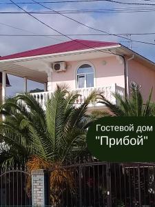 Гостевой дом Прибой
