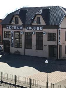 Мотель «Уютный Дворик