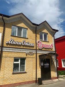 Мини-отель Ершов, Ишим