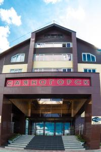 Sayanogorsk Hotel - Ust'-Kamyshta