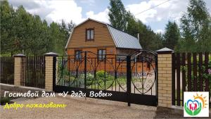 Дом для отпуска У дяди Вовы, Нижние Котицы
