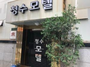 Chungsu Motel - T'oegyewŏn-ni